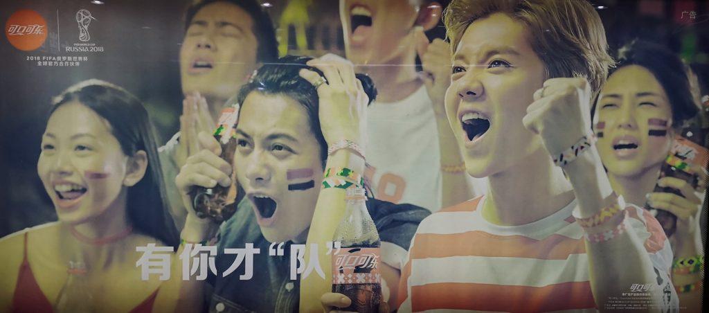 שלט פרסומת לקוקה קולה בסין