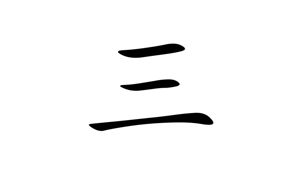 המספר שלוש בסינית