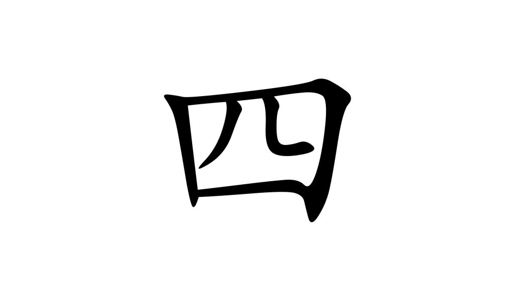המספר ארבע בסינית