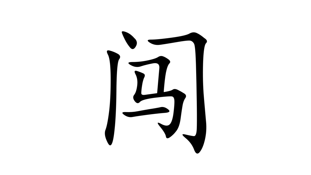 להתפרץ בסינית