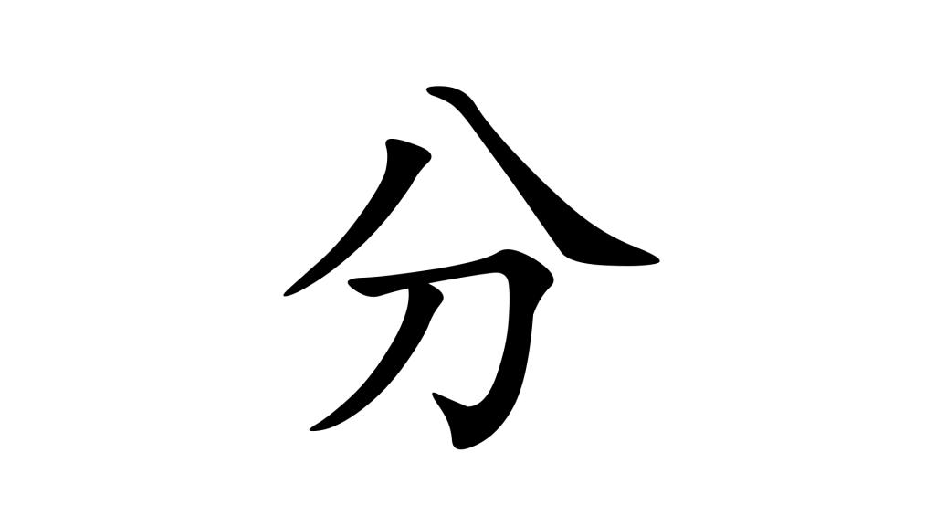 חלוקה בסינית