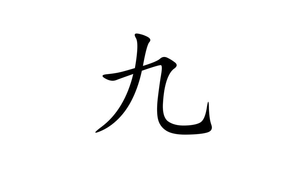 המספר תשע בסינית