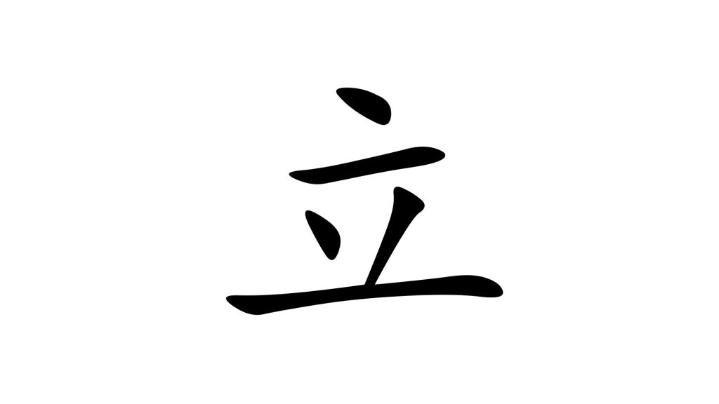 עמידה בסינית
