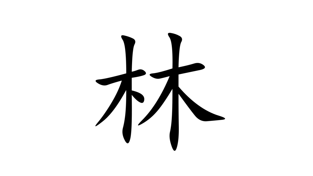 חורשה או יער בסינית