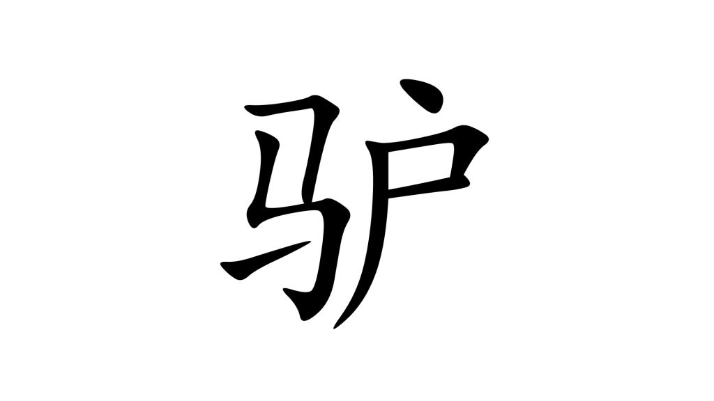 חמור בסינית
