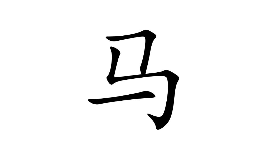 סוס בסינית