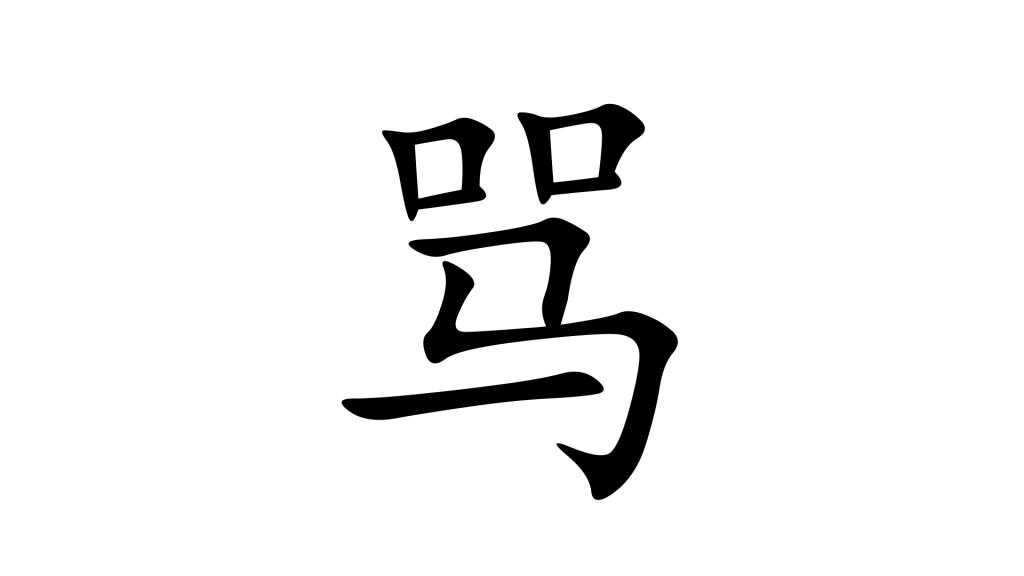 לקלל בסינית