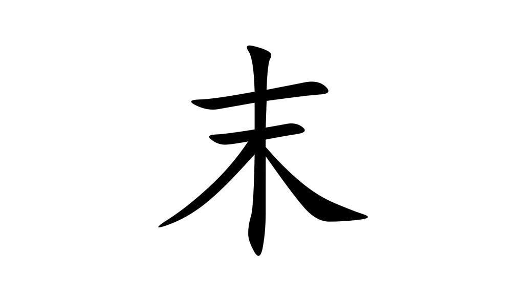 סוף בסינית