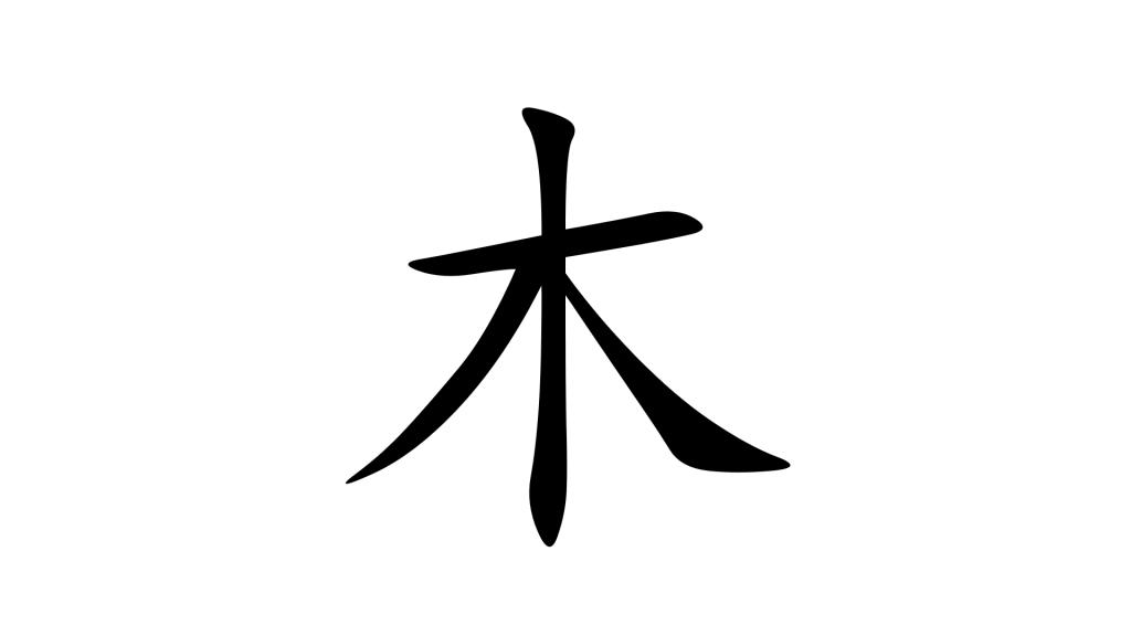 עץ כחומר בסינית
