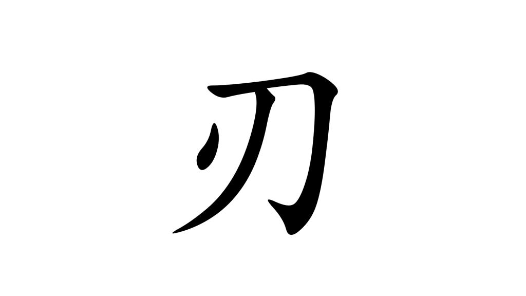 להב בסינית