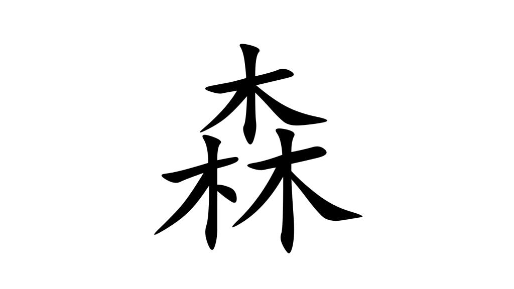 יער או אפל בסינית