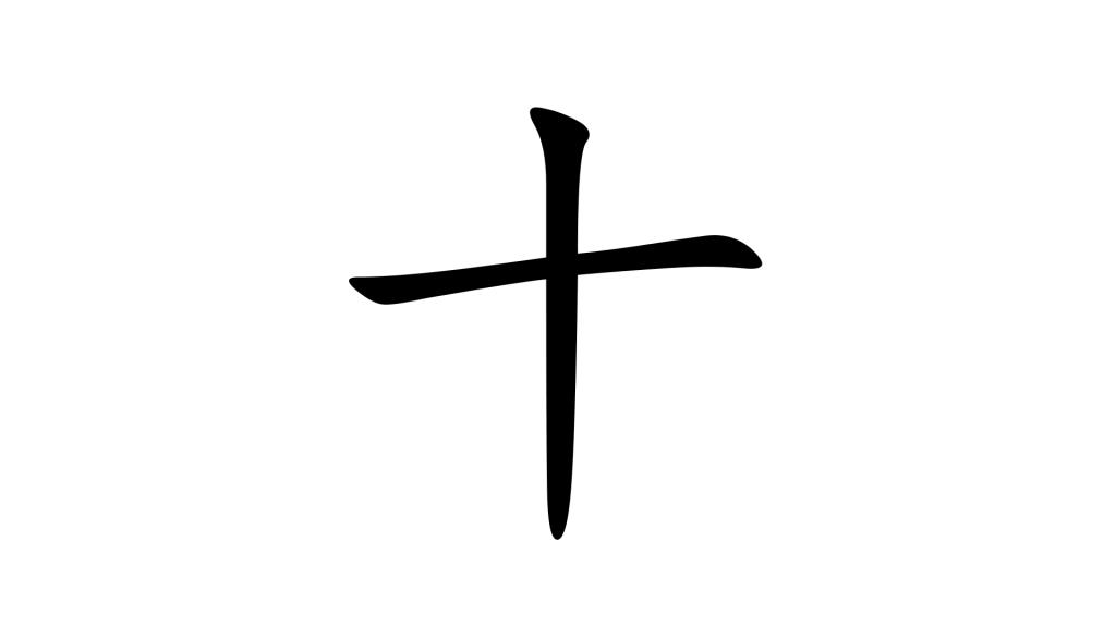 המספר עשר בסינית