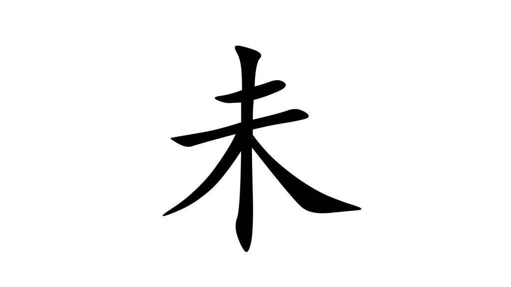 עדיין לא בסינית