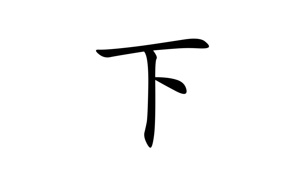 למטה בסינית