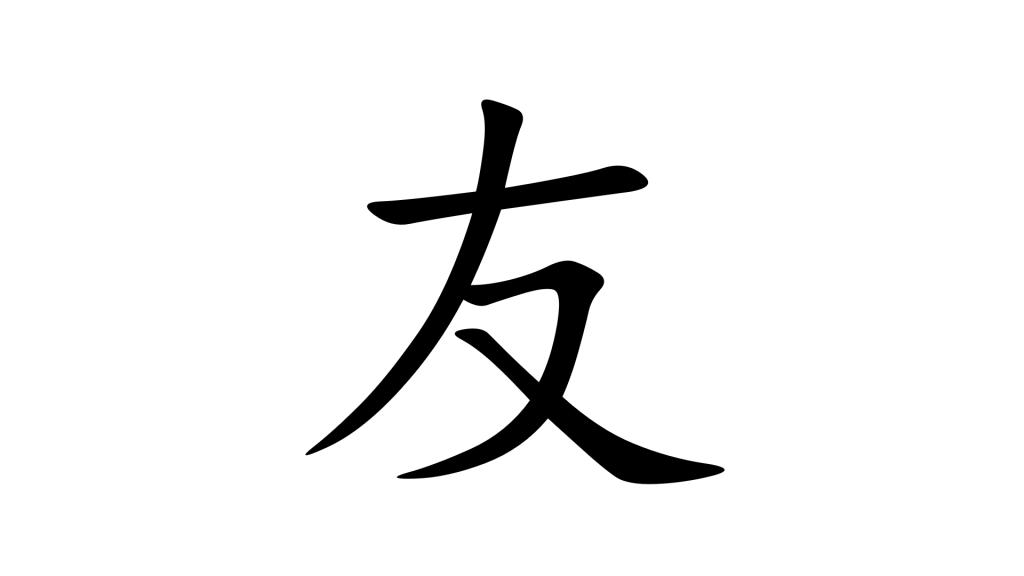 ידידות בסינית