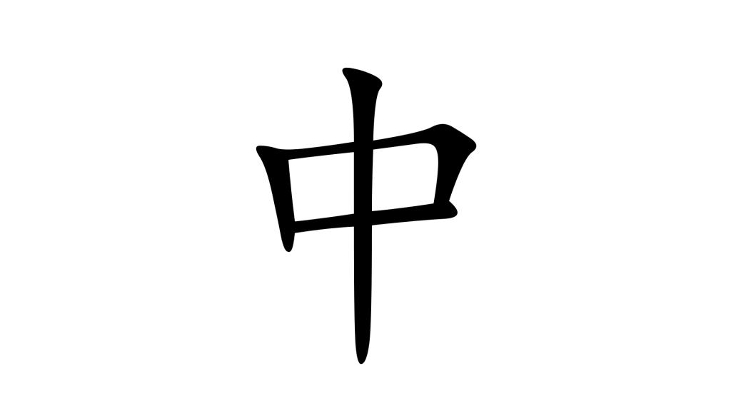 אמצע בסינית