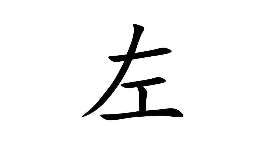 שמאל בסינית