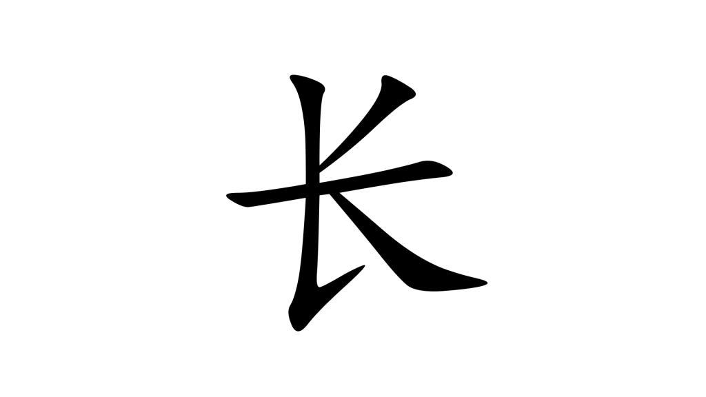 ארוך / לצמוח בסינית