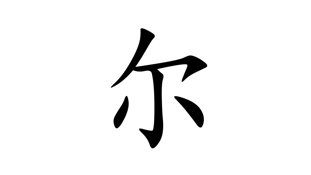 הינך בסינית