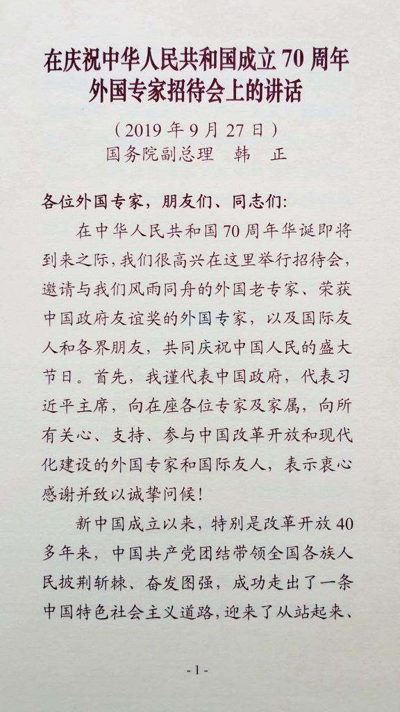 נאום - עמ' 1