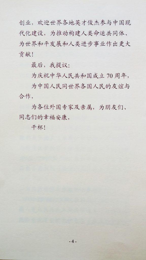נאום - עמ' 4