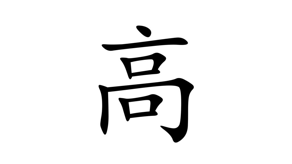 הסימנית גבוה בסינית