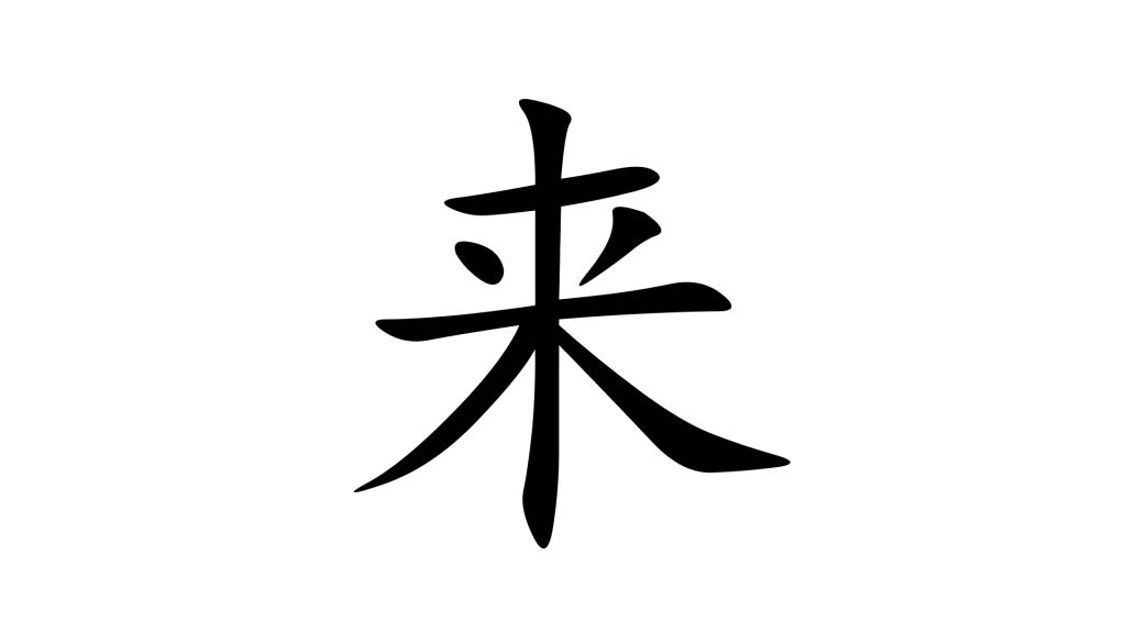 לבוא בסינית