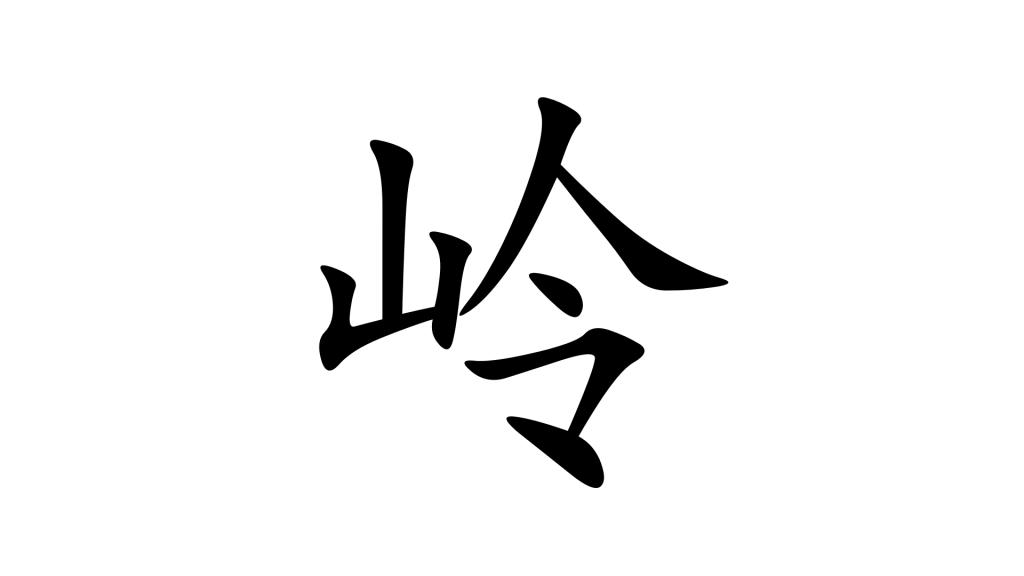 רכס בסינית