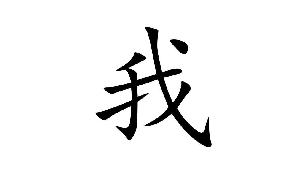אני בסינית