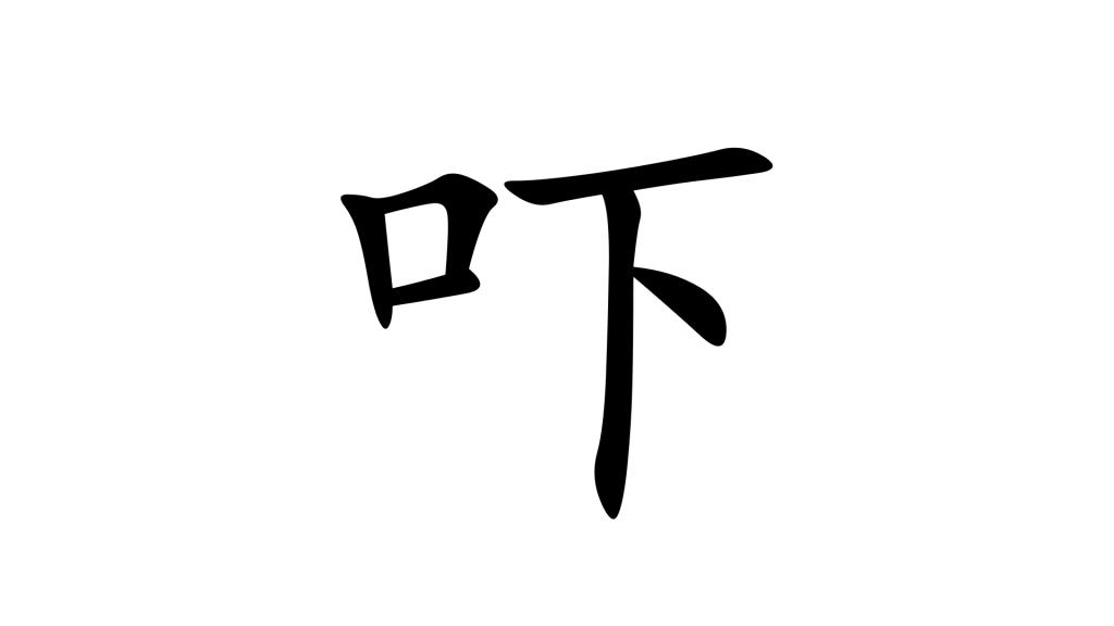 להבהיל בסינית