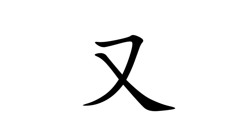 שוב בסינית