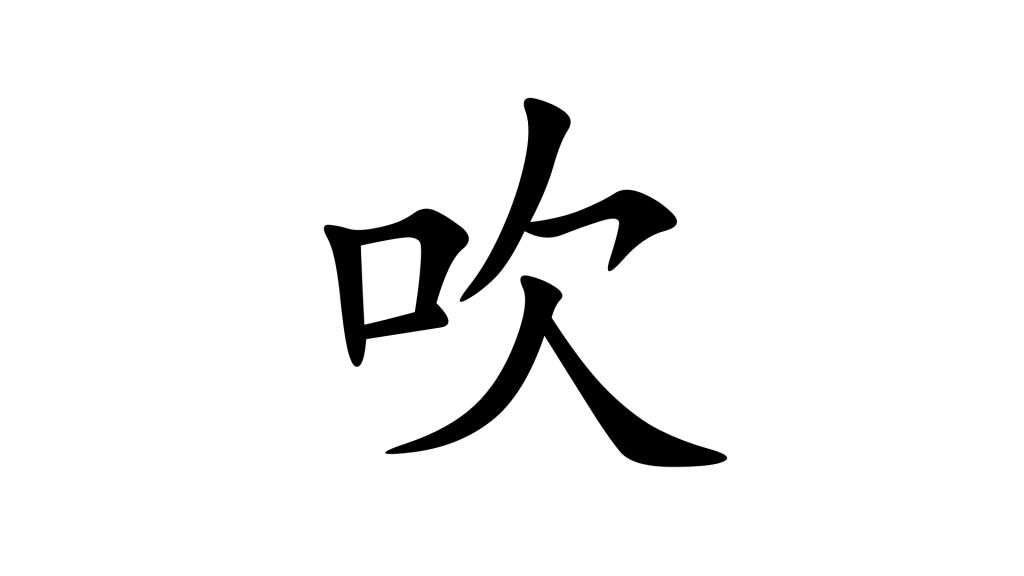 לנשוף בסינית