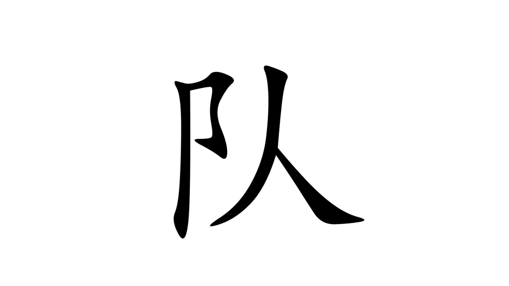 המילה קבוצה בסינית