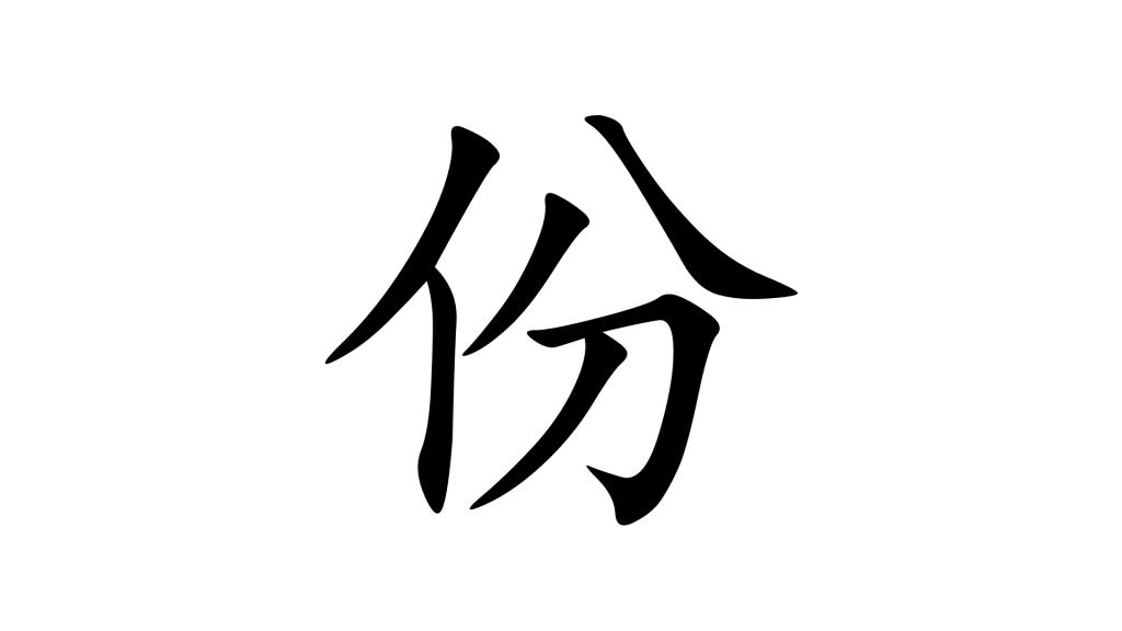 חלק או נתח בסינית