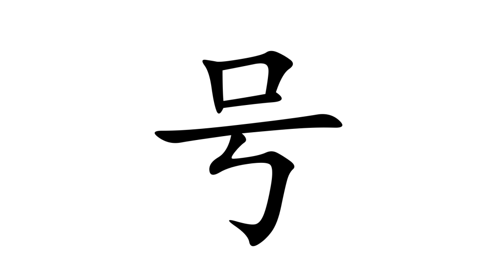 מספר / סימן בסינית