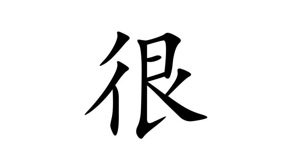 מאוד בסינית