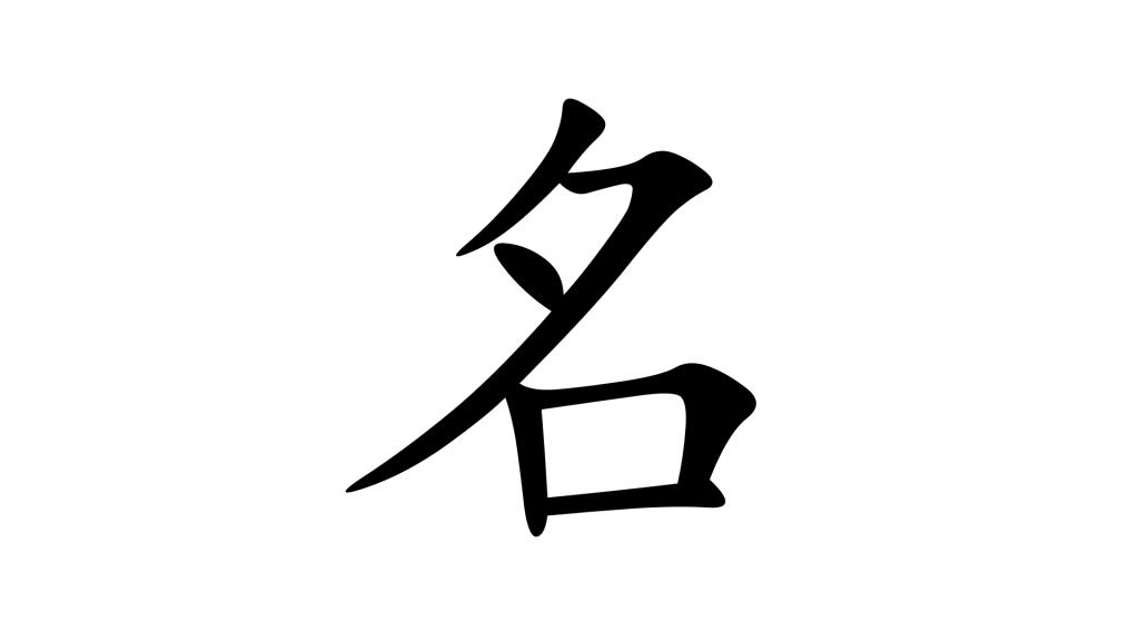 שם בסינית