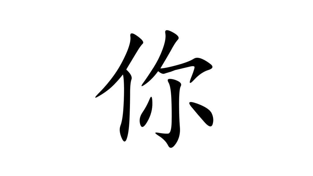 את/ה בסינית