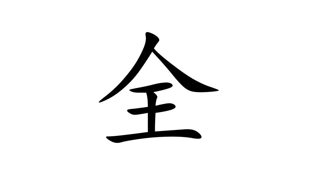 לגמרי בסינית