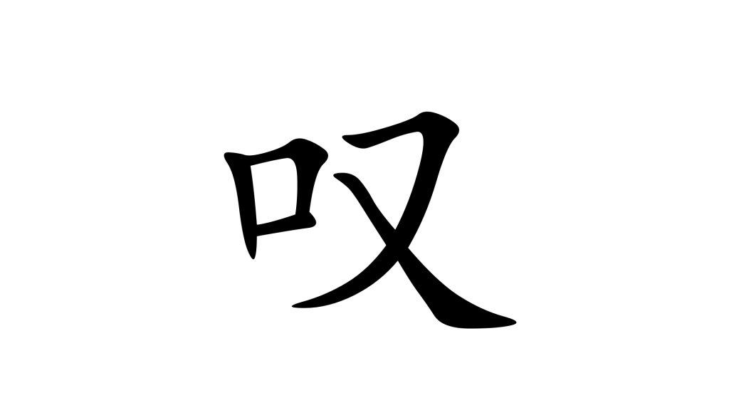 הסימנית אנחה בסינית