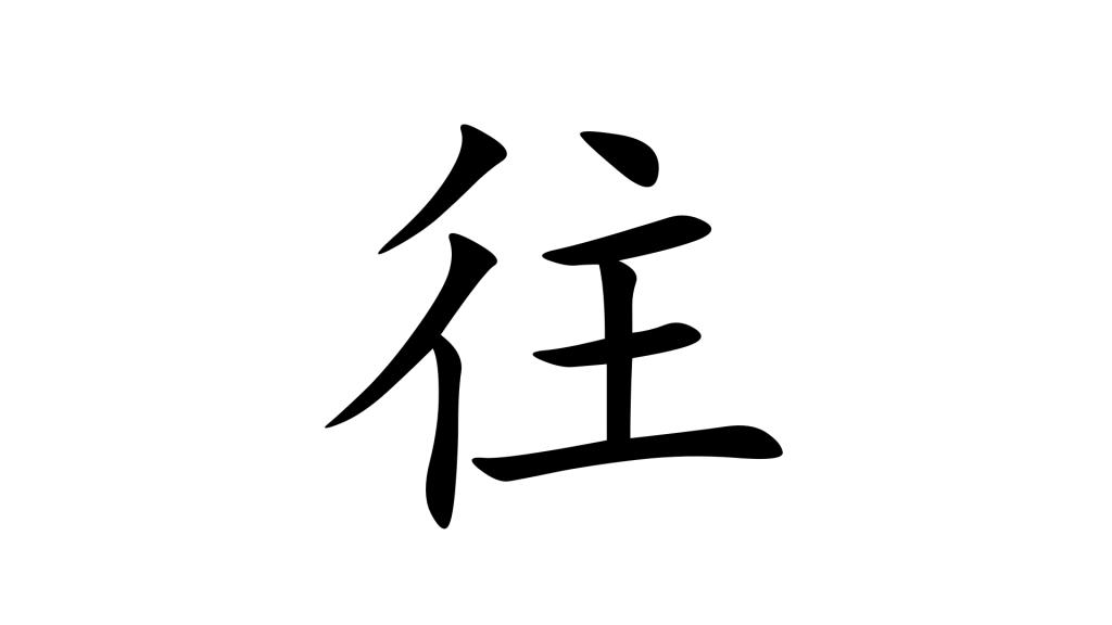 לעבר בסינית