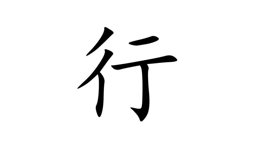 הסימנית 行 - הליכה ומקצוע