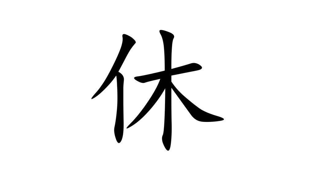 מנוחה או הפסקה בסינית