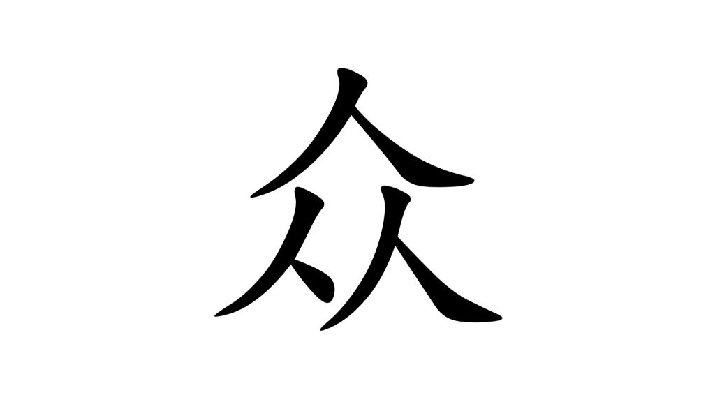 הכתב הסיני - הסימנית קהל