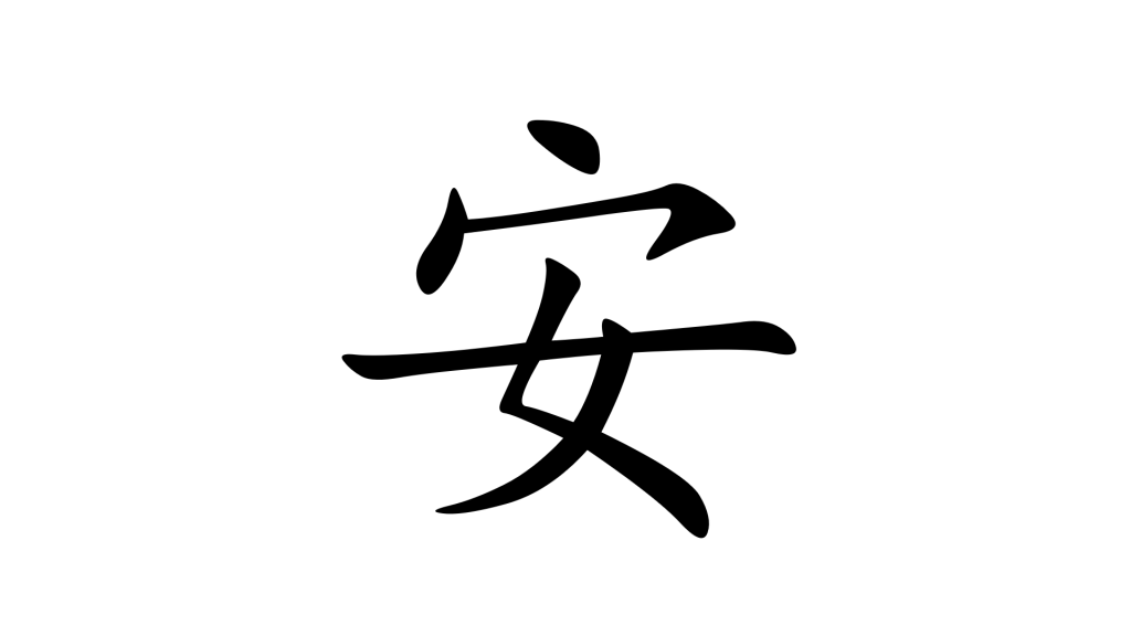 הסימנית שלווה בסינית מנדרינית