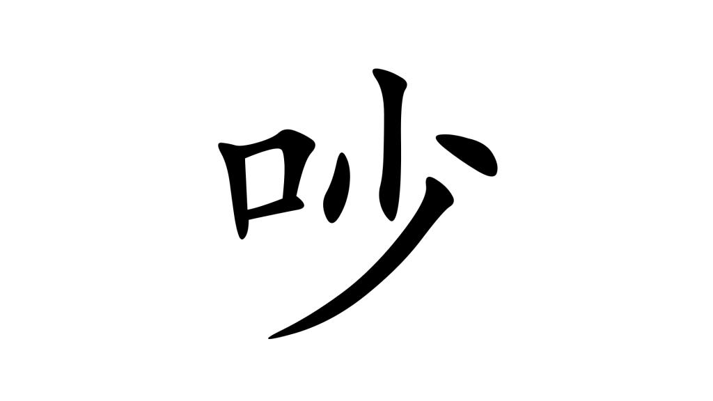 להתווכח בסינית