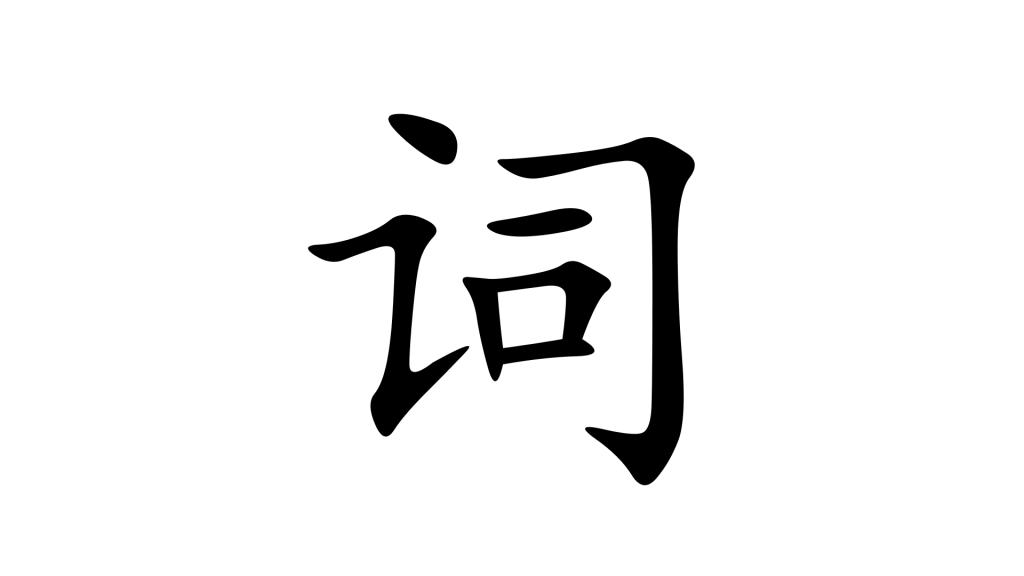 הסימנית 词 בסינית מנדרינית