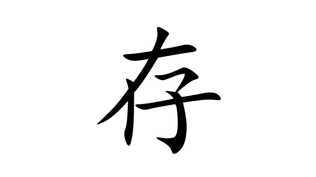 לשרוד בסינית מנדרינית