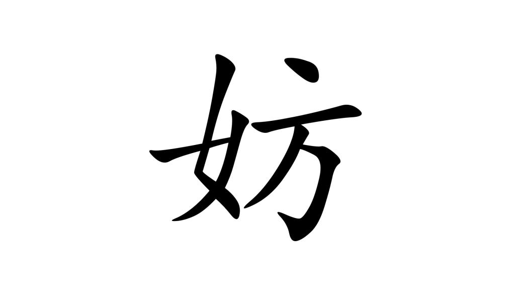 להזיק בסינית מנדרינית