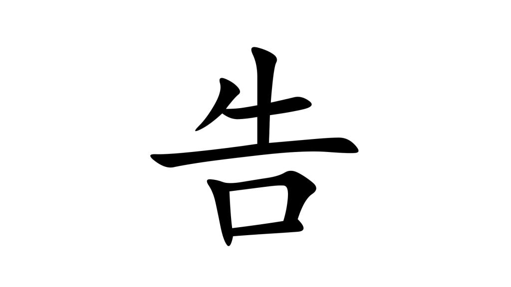 לומר בסינית